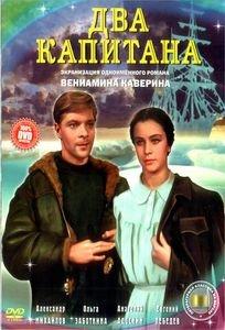 Два капитана  на DVD
