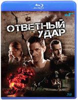 Ответный удар 1 Сезон (6 серий) (Blu-ray)