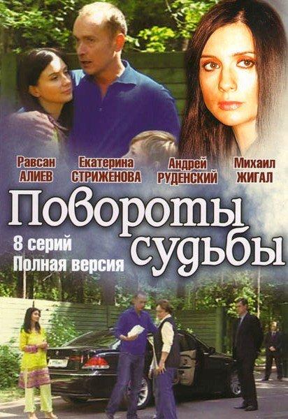 Повороты судьбы (8 серий) на DVD