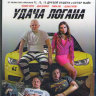 Удача Логана (Blu-ray) на Blu-ray