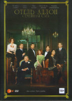 Отель Адлон Семейная сага (3 серии)