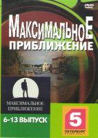 Максимальное приближение 6-13 Выпуски