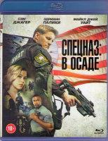 Спецназ В осаде (Blu-ray)