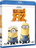 Гадкий я 2 (Blu-ray)