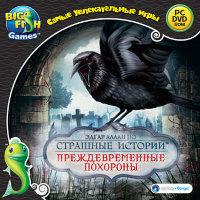 Самые увлекательные игры Страшные истории Эдгар Аллан По Преждевременные похороны (PC DVD)
