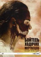Бойтесь ходячих мертвецов 3 Сезон (16 серий) (2 DVD)