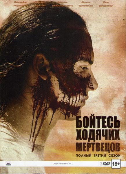 Бойтесь ходячих мертвецов 3 Сезон (16 серий) (2 DVD) на DVD