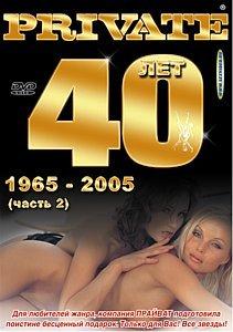 Прайват 40 лет (часть 2) на DVD