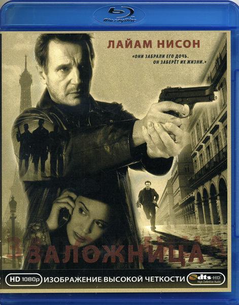 Заложница (Blu-ray)* на Blu-ray