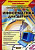 Информатика для детей: 1-4 классы  Электронный учебник по информатике для школьников 1-4 классов