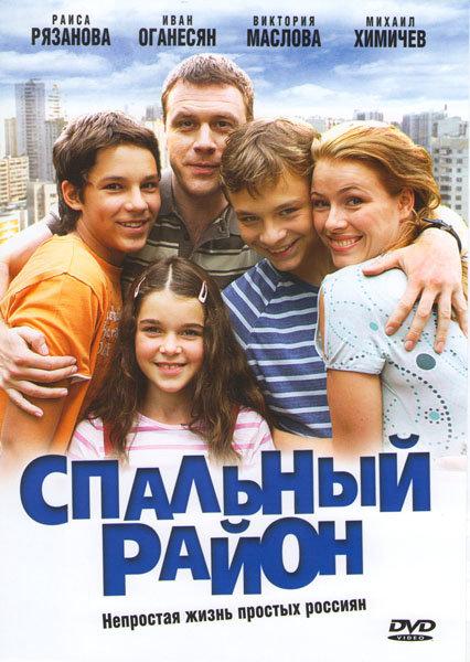 Спальный район (30 серий) на DVD