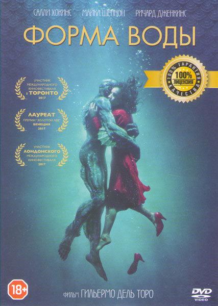 Форма воды  на DVD