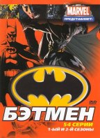Бэтмен 1,2 Сезоны (54 серии )