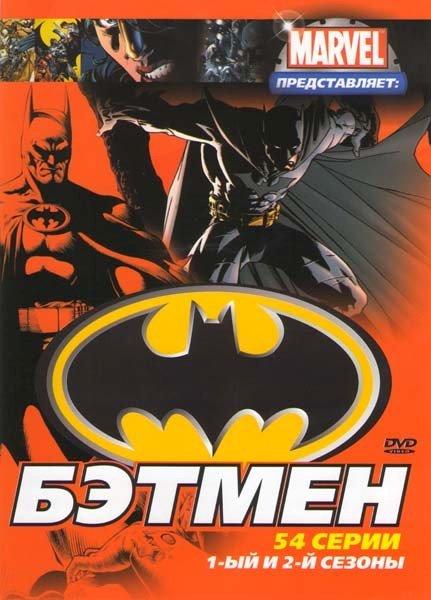 Бэтмен 1,2 Сезоны (54 серии ) на DVD