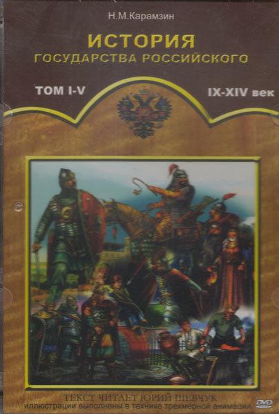 История государства Российского 10 Томов (I-XIV века) (2 DVD) на DVD