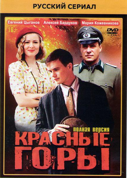Красные горы (12 серий) на DVD