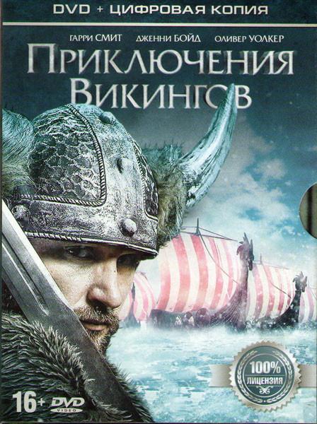 Приключения викингов на DVD