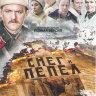 Снег и пепел (4 серии) на DVD