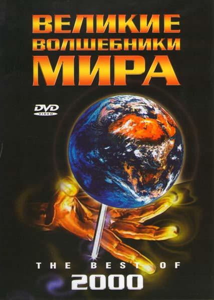 Великие Волшебники Мира The best of на DVD