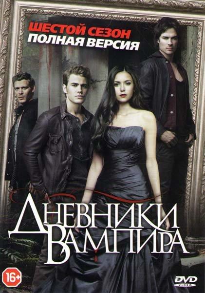 Дневники вампира 6 Сезон (22 серии) на DVD