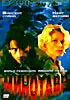 Минотавр (Мейзо)  на DVD