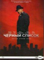 Черный список 2 Сезон (22 серии) (3 DVD)