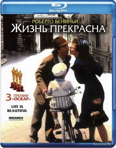 Жизнь прекрасна (Blu-ray) на Blu-ray
