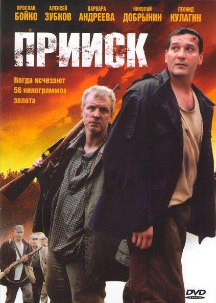 Прииск (8 серий) на DVD