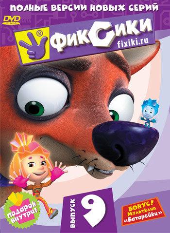 Фиксики 9 Выпуск (8 серий) на DVD