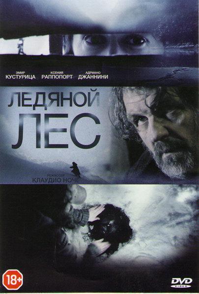 Ледяной лес на DVD