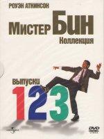 Мистер Бин Коллекционное издание (3 DVD)