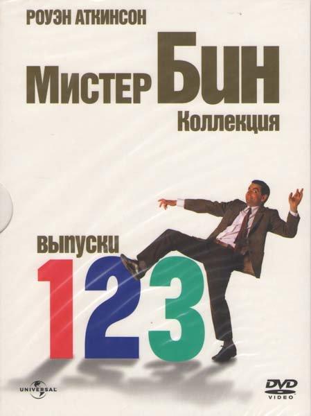 Мистер Бин Коллекционное издание (3 DVD) на DVD