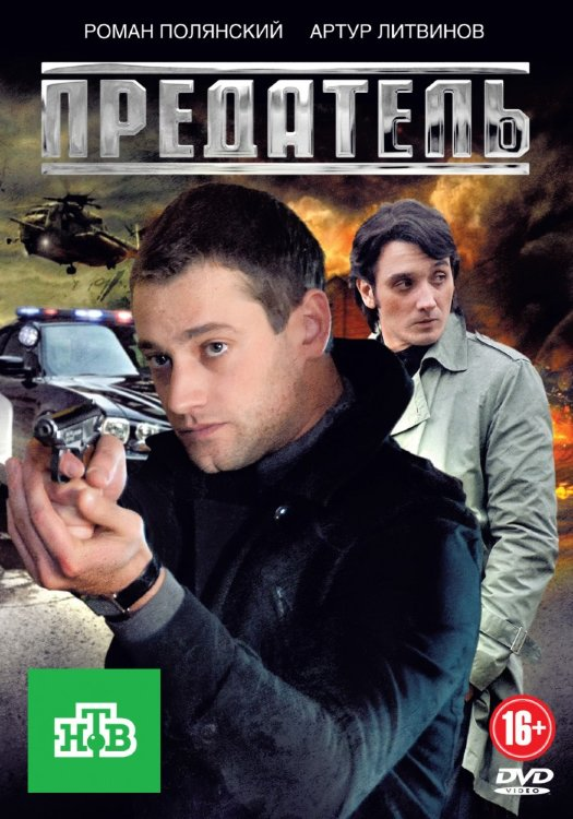 Предатель (12 серий) на DVD