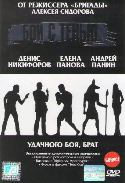 Бой с тенью на DVD