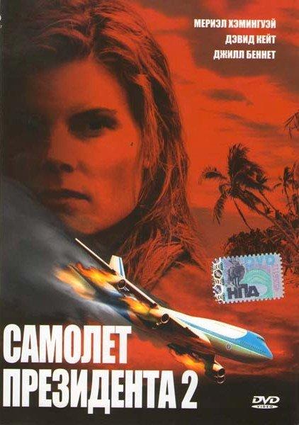 Самолет президента 2  на DVD