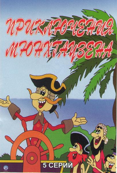 Приключения Мюнхгаузена (5 серий) на DVD