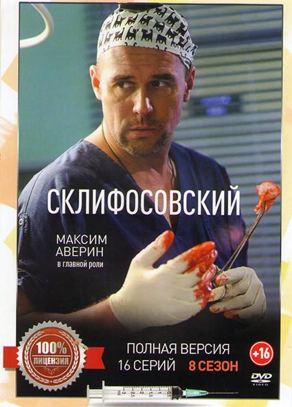 Склиф 8 (Склифосовский 8) (16 серий) на DVD
