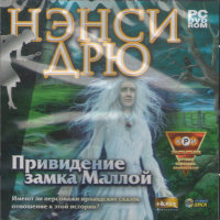 Нэнси Дрю Привидение замка Маллой (PC DVD)