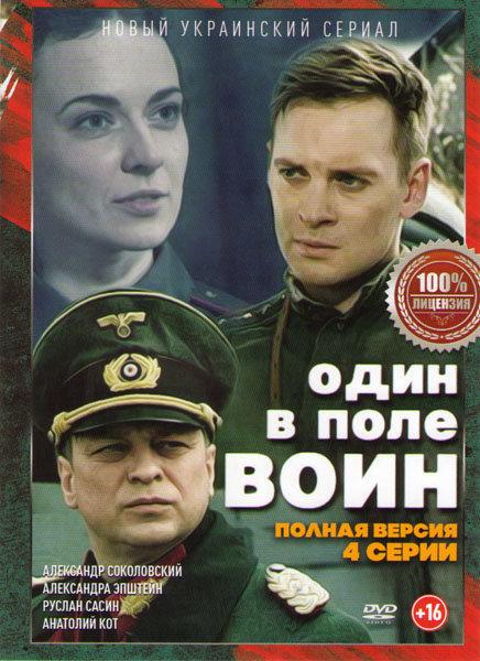 Один в поле воин (4 серии) на DVD