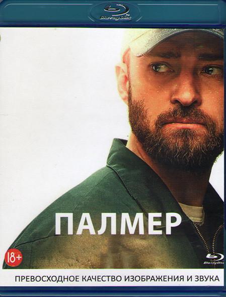 Палмер (Blu-ray)* на Blu-ray