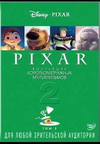 Коллекция короткометражных мультфильмов Pixar 2 Том  на DVD