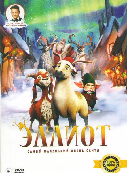 Эллиот самый маленький олень Санты  на DVD