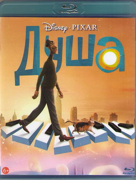Душа (Blu-ray)* на Blu-ray