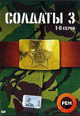 Солдаты 3 (8 серий) на DVD