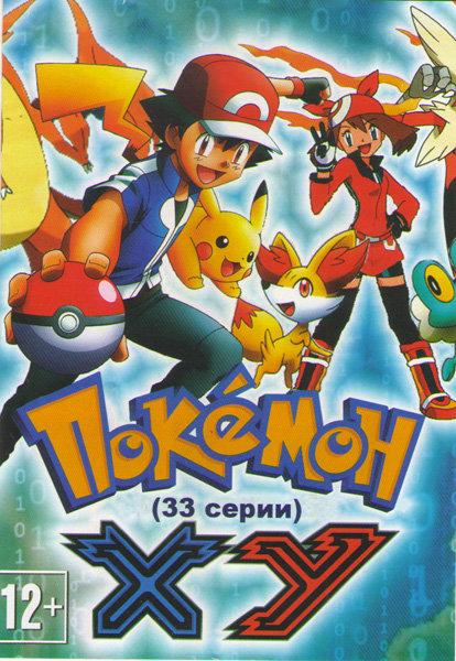 Покемон 17 Сезон XY (33 серии)  на DVD