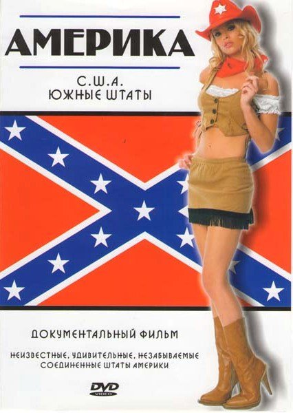 Америка США Южные штаты на DVD