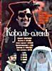 Король-Олень на DVD
