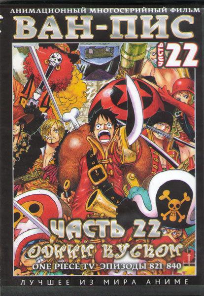 Ван Пис TV 22 Часть (821-840 серии) (2 DVD) на DVD