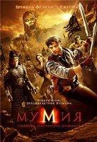 Мумия 3 Гробница императора драконов