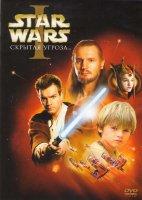 Звездные войны Эпизод I Скрытая угроза